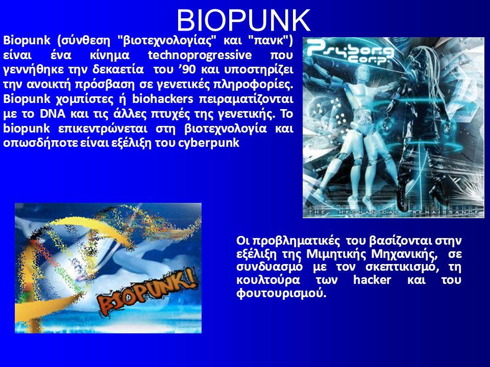 BIOPUNK Οι προβληματικές του βασίζονται στην εξέλιξη της Μιμητικής Μηχανικής, σε συνδυασμό με τον σκεπτικισμό, τη κουλτούρα των hacker και του φουτουρισμού.