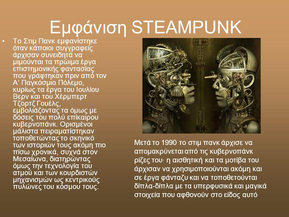 Εμφάνιση STEAMPUNK Το Στιμ Πανκ εμφανίστηκε όταν κάποιοι συγγραφείς άρχισαν συνειδητά να μιμούνται τα πρώιμα έργα επιστημονικής φαντασίας που γράφτηκαν πριν από τον Α' Παγκόσμιο Πόλεμο, κυρίως τα έργα του Ιουλίου Βερν και του Χέρμπερτ Τζορτζ Γουέλς, εμβολιάζοντας τα όμως με δόσεις του πολύ επίκαιρου κυβερνοπάνκ.