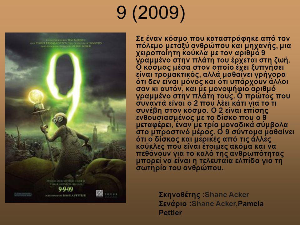 9 (2009) Σε έναν κόσμο που καταστράφηκε από τον πόλεμο μεταξύ ανθρώπου και μηχανής, μια χειροποίητη κούκλα με τον αριθμό 9 γραμμένο στην πλάτη του έρχεται στη ζωή.