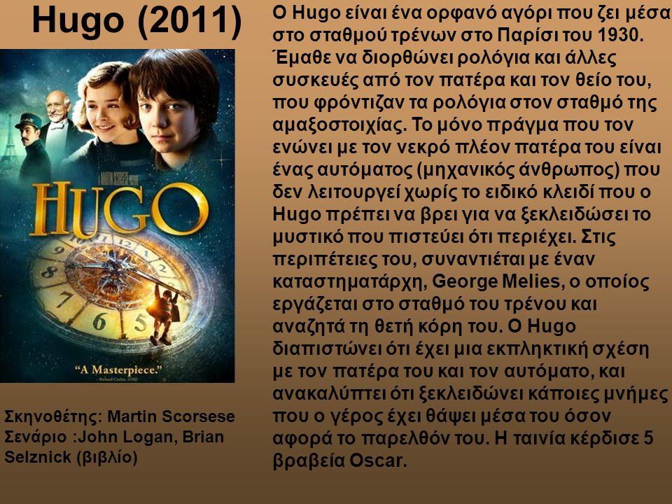 Hugo (2011) Ο Hugo είναι ένα ορφανό αγόρι που ζει μέσα στο σταθμού τρένων στο Παρίσι του 1930.