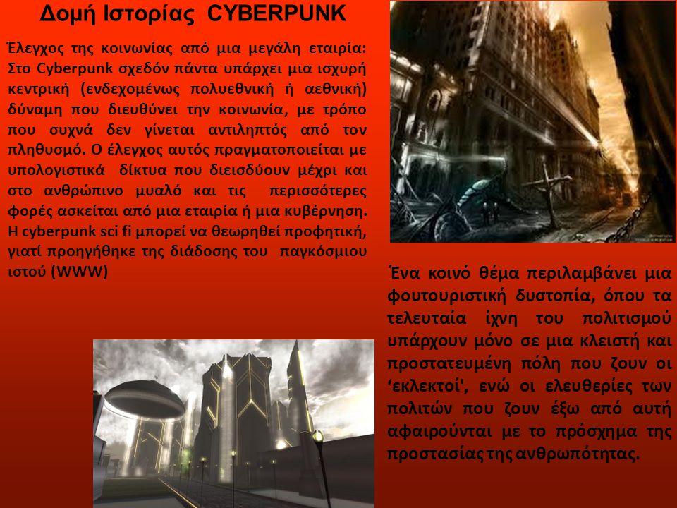 Δομή Ιστορίας CYBERPUNK Έλεγχος της κοινωνίας από μια μεγάλη εταιρία: Στο Cyberpunk σχεδόν πάντα υπάρχει μια ισχυρή κεντρική (ενδεχομένως πολυεθνική ή αεθνική) δύναμη που διευθύνει την κοινωνία, με τρόπο που συχνά δεν γίνεται αντιληπτός από τον πληθυσμό.