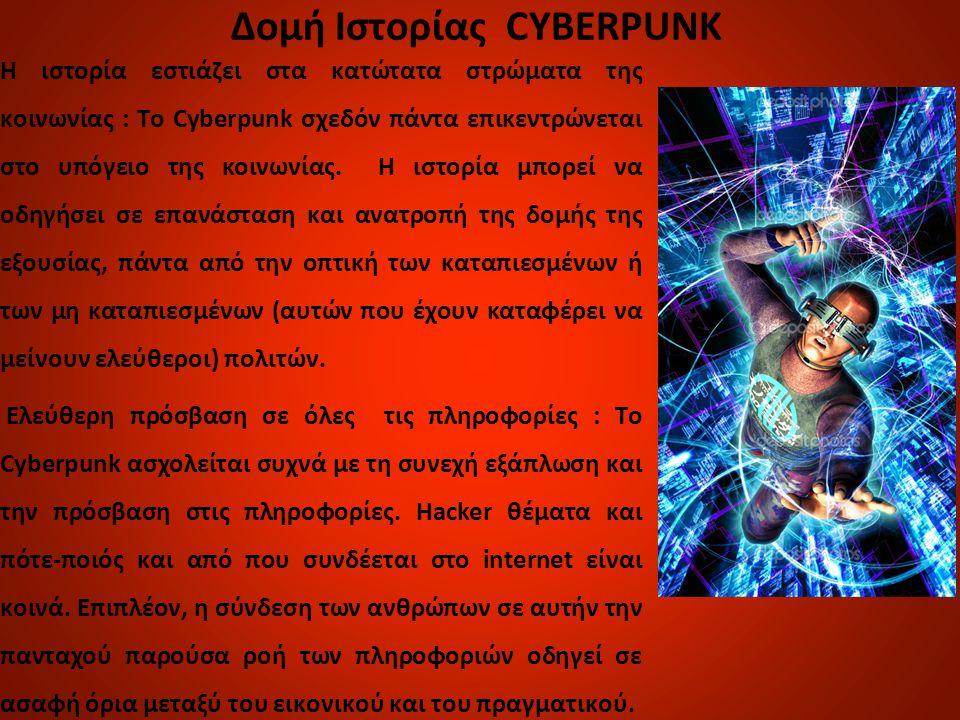 Cyberpunk Γραφικά και στυλ Το Cyberpunk χρησιμοποιεί γραφικά τα οποία είναι dirty, υπέρ-ρεαλιστικά, που όμως μοιάζουν να έρχονται από το εγγύς μέλλον και όχι από κάποιο απώτερο μέλλον, π.χ.