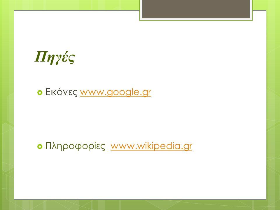 Πηγές  Εικόνες www.google.grwww.google.gr  Πληροφορίες www.wikipedia.grwww.wikipedia.gr