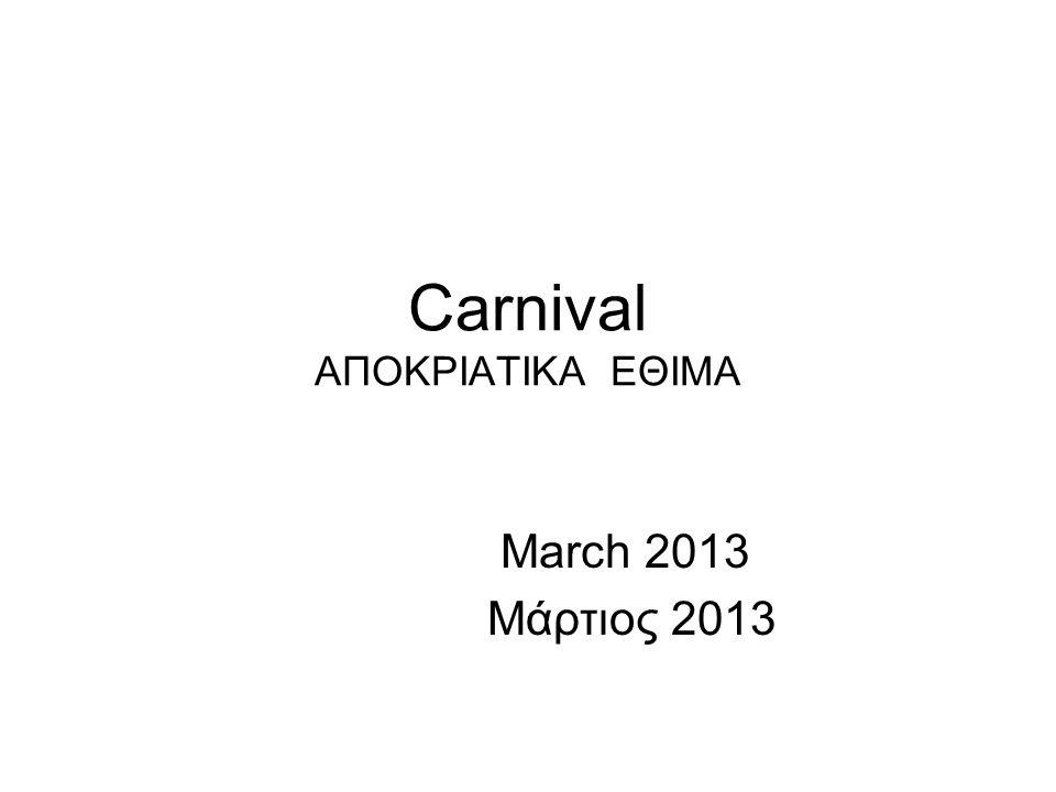 Carnival ΑΠΟΚΡΙΑΤΙΚΑ ΕΘΙΜΑ March 2013 Μάρτιος 2013
