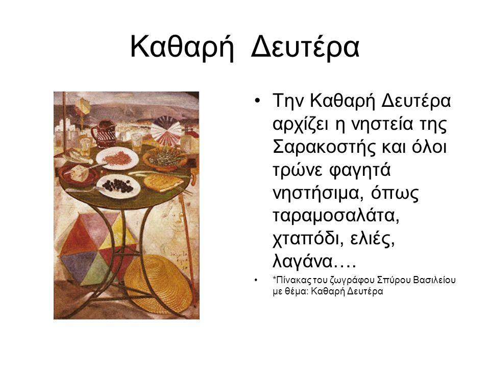 Καθαρή Δευτέρα Την Καθαρή Δευτέρα αρχίζει η νηστεία της Σαρακοστής και όλοι τρώνε φαγητά νηστήσιμα, όπως ταραμοσαλάτα, χταπόδι, ελιές, λαγάνα….