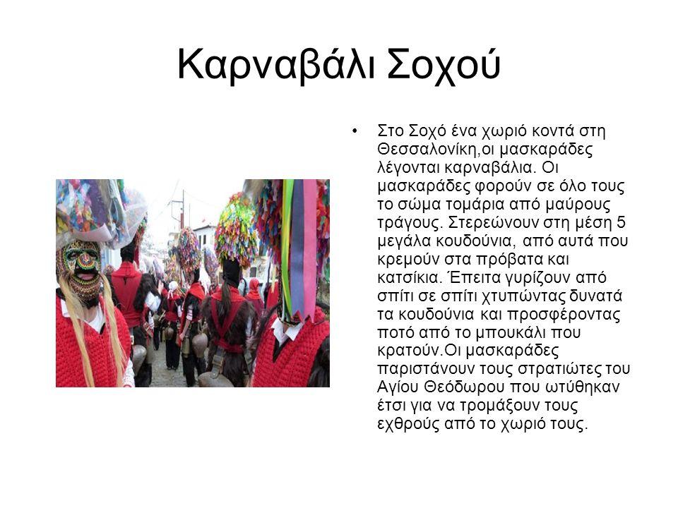 Καρναβάλι Σοχού Στο Σοχό ένα χωριό κοντά στη Θεσσαλονίκη,οι μασκαράδες λέγονται καρναβάλια.
