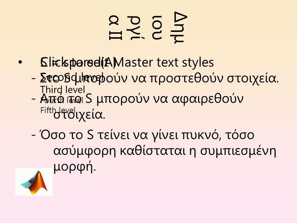 Click to edit Master text styles Second level Third level Fourth level Fifth level Δημ ιου ργί α ΙΙ S = sparse(A) - Στο S μπορούν να προστεθούν στοιχεία.