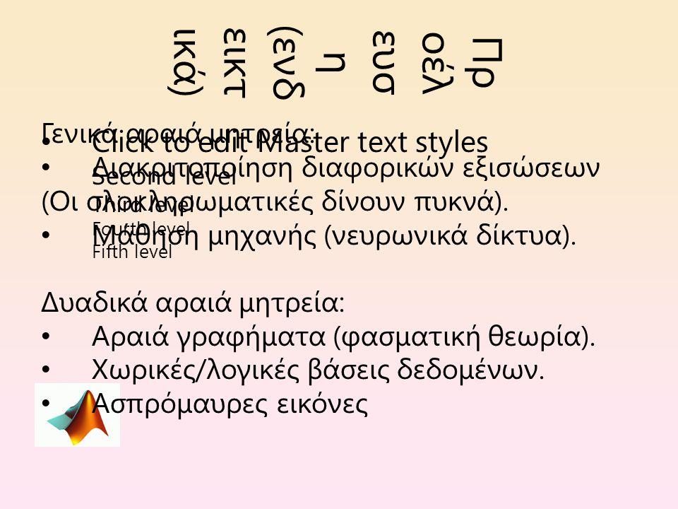 Click to edit Master text styles Second level Third level Fourth level Fifth level Ειδι κά Αρα ιά Μη τρεί α Ι speye - Αραιό ταυτοτικό μητρείο.