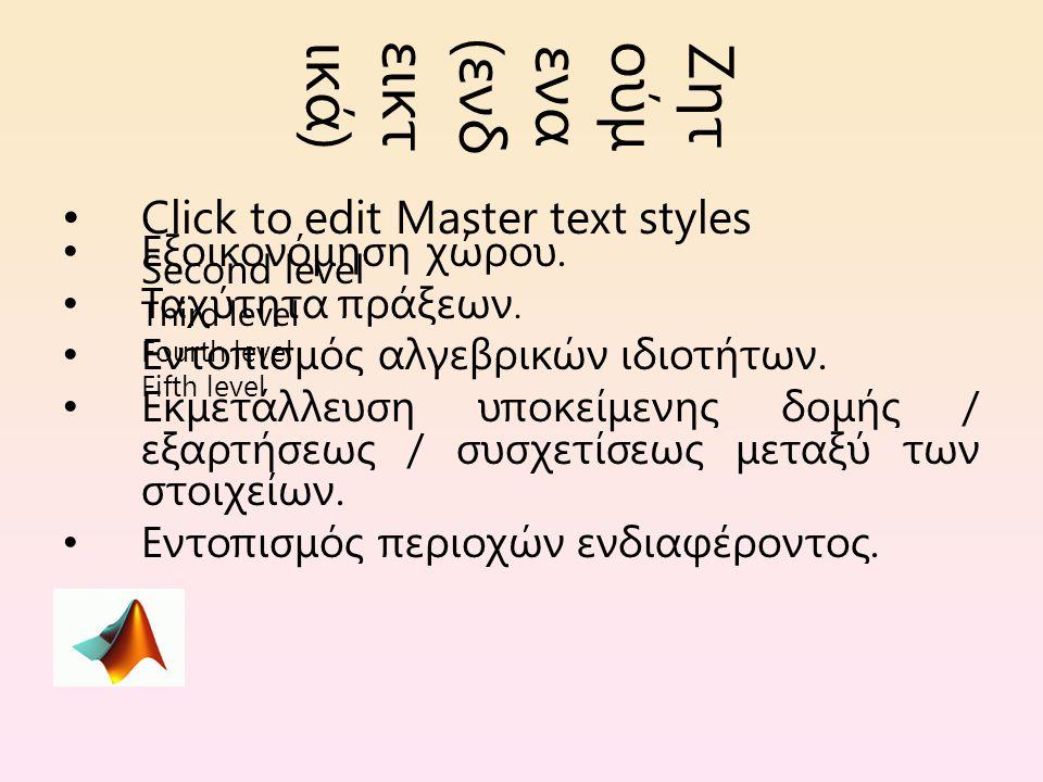 Click to edit Master text styles Second level Third level Fourth level Fifth level Ζητ ούμ ενα (ενδ εικτ ικά) Εξοικονόμηση χώρου.