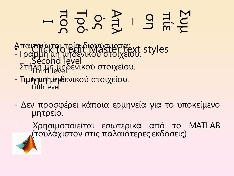 Click to edit Master text styles Second level Third level Fourth level Fifth level Συμ πίε ση – Απλ ός Τρό πος Ι Απαιτούνται τρία διανύσματα: - Γραμμή μη μηδενικού στοιχείου.