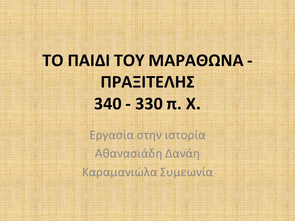ΤΟ ΠΑΙΔΙ ΤΟΥ ΜΑΡΑΘΩΝΑ - ΠΡΑΞΙΤΕΛΗΣ 340 - 330 π. Χ.