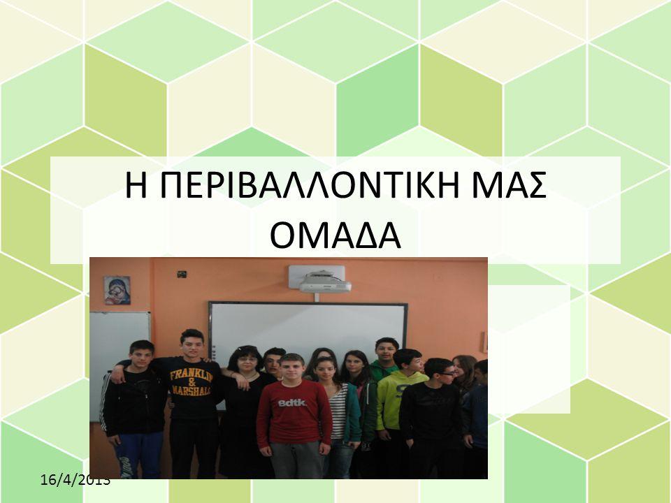 Click to edit Master subtitle style Η ΠΕΡΙΒΑΛΛΟΝΤΙΚΗ ΜΑΣ ΟΜΑΔΑ 16/4/2013