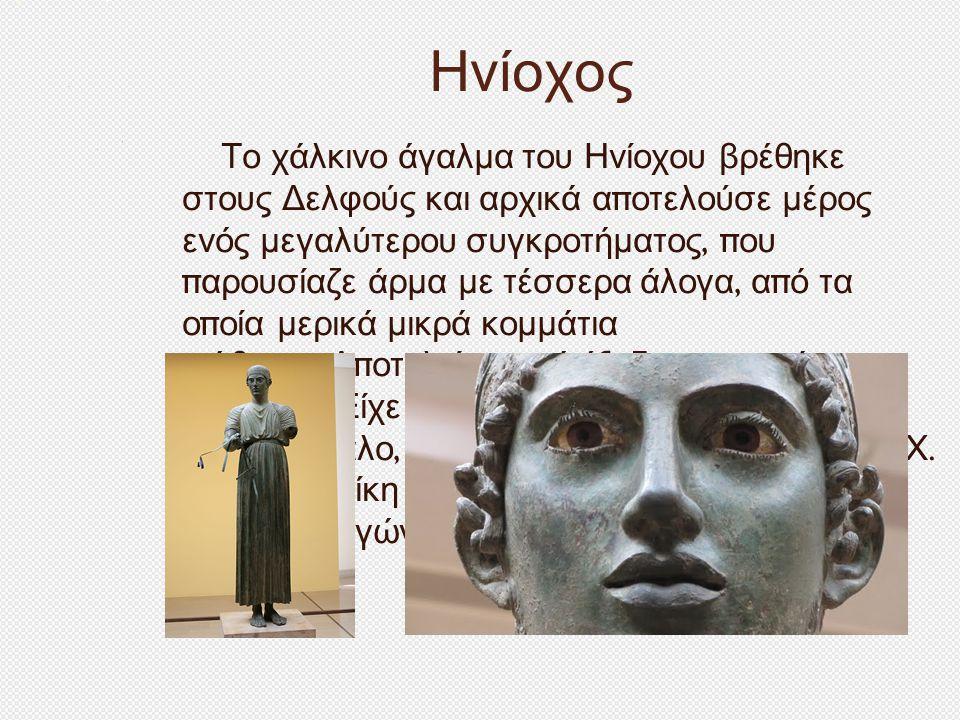Ηνίοχος Το χάλκινο άγαλμα του Ηνίοχου βρέθηκε στους Δελφούς και αρχικά α π οτελούσε μέρος ενός μεγαλύτερου συγκροτήματος, π ου π αρουσίαζε άρμα με τέσ