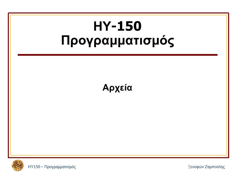 ΗΥ 150 – Προγραμματισμός Ξενοφών Ζαμπούλης ΗΥ -150 Προγραμματισμός Αρχεία