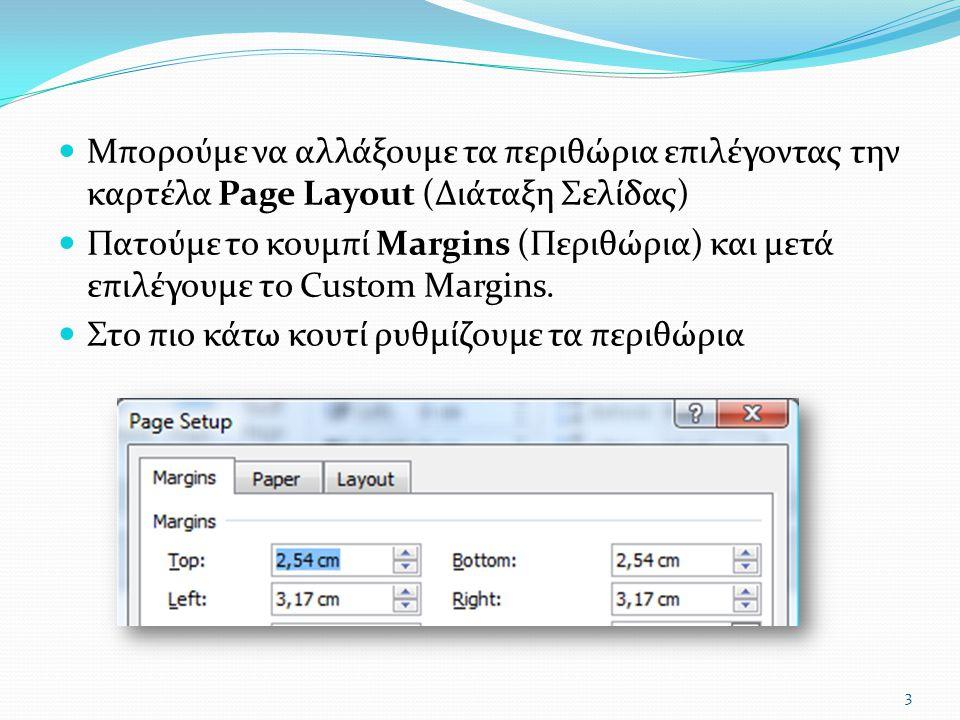 Μπορούμε να αλλάξουμε τα περιθώρια επιλέγοντας την καρτέλα Page Layout (Διάταξη Σελίδας) Πατούμε το κουμπί Margins (Περιθώρια) και μετά επιλέγουμε το Custom Margins.