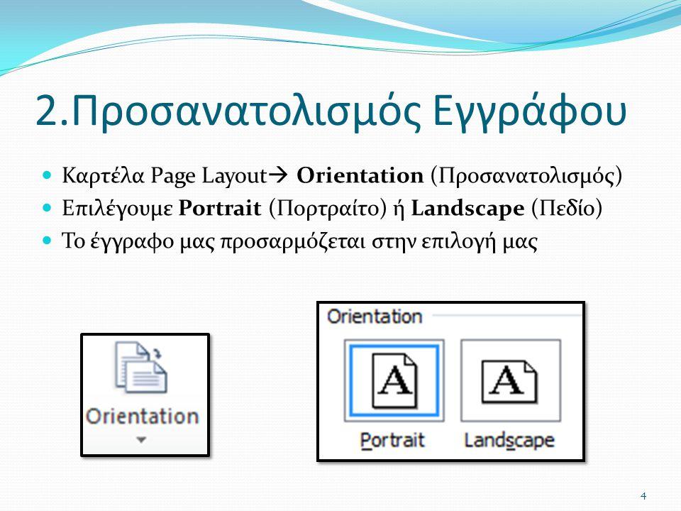 2.Προσανατολισμός Εγγράφου 4 Καρτέλα Page Layout  Orientation (Προσανατολισμός) Επιλέγουμε Portrait (Πορτραίτο) ή Landscape (Πεδίο) Το έγγραφο μας προσαρμόζεται στην επιλογή μας