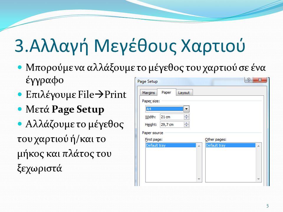 3.Αλλαγή Μεγέθους Χαρτιού Μπορούμε να αλλάξουμε το μέγεθος του χαρτιού σε ένα έγγραφο Επιλέγουμε File  Print Μετά Page Setup Αλλάζουμε το μέγεθος του χαρτιού ή/και το μήκος και πλάτος του ξεχωριστά 5