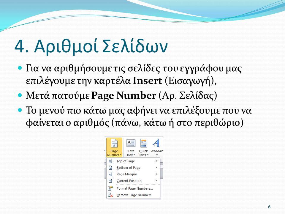 4. Αριθμοί Σελίδων Για να αριθμήσουμε τις σελίδες του εγγράφου μας επιλέγουμε την καρτέλα Insert (Εισαγωγή), Μετά πατούμε Page Number (Αρ. Σελίδας) Το