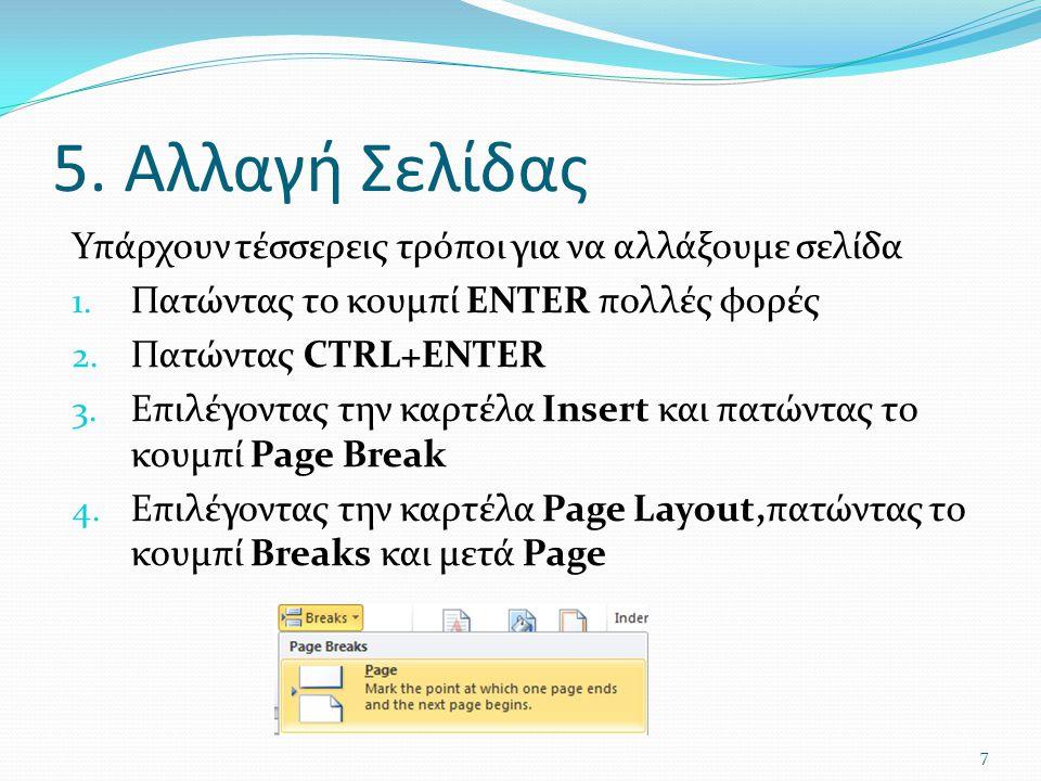 5. Αλλαγή Σελίδας Υπάρχουν τέσσερεις τρόποι για να αλλάξουμε σελίδα 1. Πατώντας το κουμπί ENTER πολλές φορές 2. Πατώντας CTRL+ENTER 3. Επιλέγοντας την