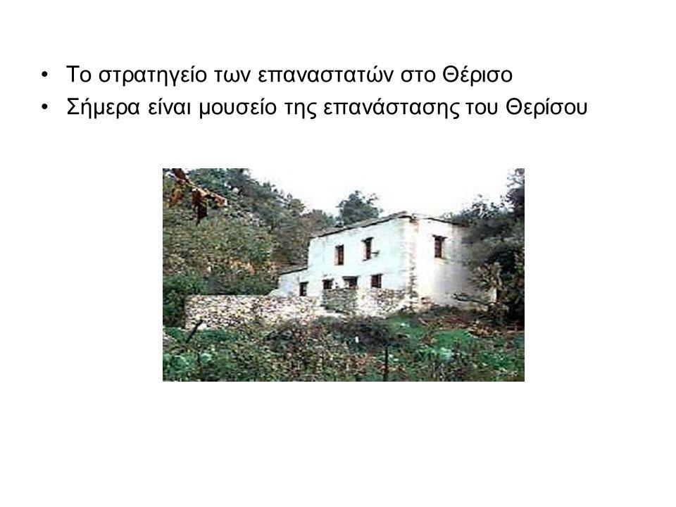 Το στρατηγείο των επαναστατών στο Θέρισο Σήμερα είναι μουσείο της επανάστασης του Θερίσου