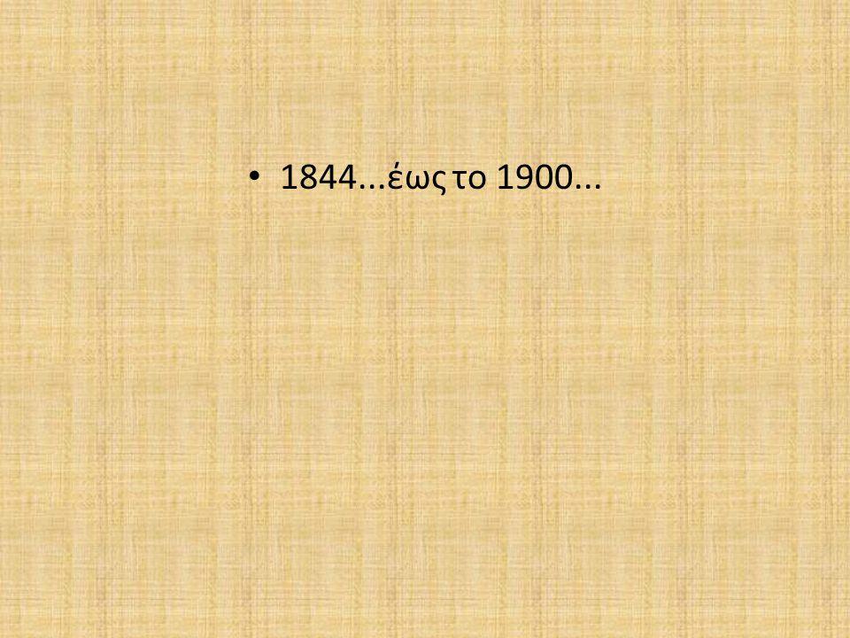 Το 1844 έχουμε την επιστροφή του Νικόλαου Βρυλλάντη Κομνηνού στη Δράκεια Πηλίου.