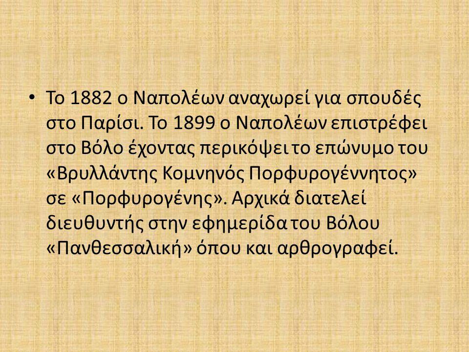 Το 1882 ο Ναπολέων αναχωρεί για σπουδές στο Παρίσι. Το 1899 ο Ναπολέων επιστρέφει στο Βόλο έχοντας περικόψει το επώνυμο του «Βρυλλάντης Κομνηνός Πορφυ