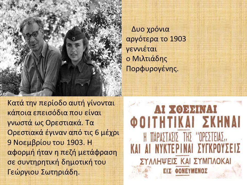 Δυο χρόνια αργότερα το 1903 γεννιέται ο Μιλτιάδης Πορφυρογένης. Κατά την περίοδο αυτή γίνονται κάποια επεισόδια που είναι γνωστά ως Ορεστιακά. Τα Ορεσ
