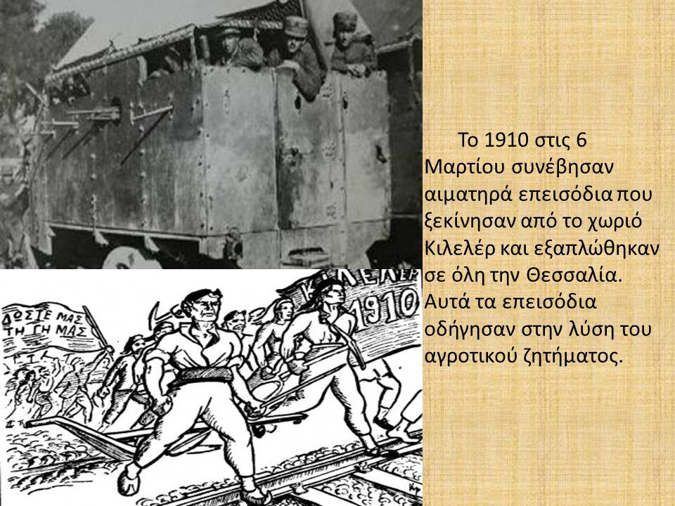 Το 1910 στις 6 Μαρτίου συνέβησαν αιματηρά επεισόδια που ξεκίνησαν από το χωριό Κιλελέρ και εξαπλώθηκαν σε όλη την Θεσσαλία. Αυτά τα επεισόδια οδήγησαν