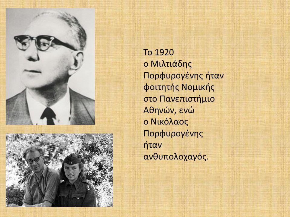 Το 1920 ο Μιλτιάδης Πορφυρογένης ήταν φοιτητής Νομικής στο Πανεπιστήμιο Αθηνών, ενώ ο Νικόλαος Πορφυρογένης ήταν ανθυπολοχαγός.