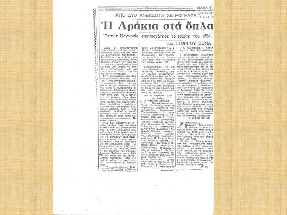 Το 1903 ξεκινά ο Μακεδονικός Αγώνας.