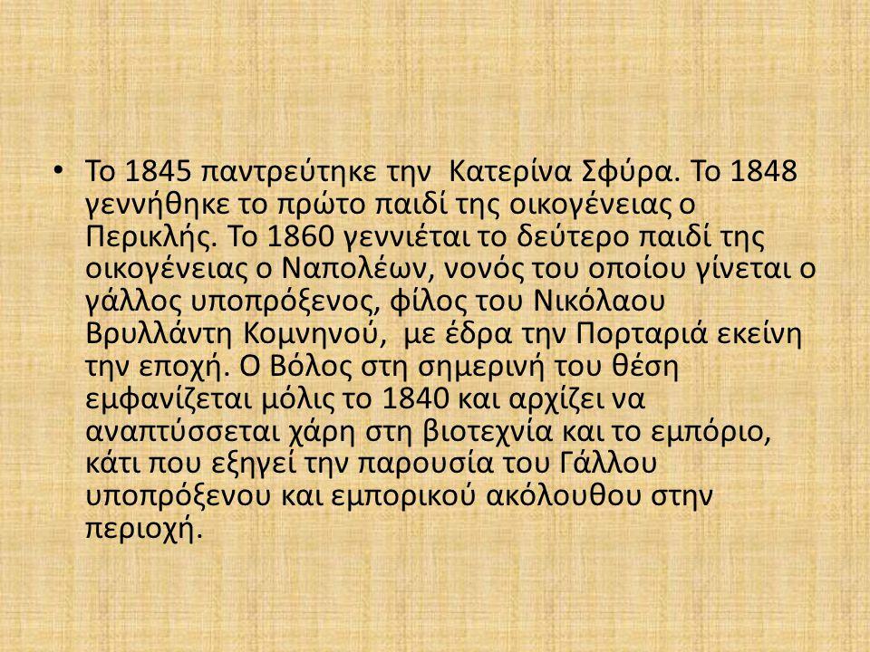 Το 1845 παντρεύτηκε την Κατερίνα Σφύρα. Το 1848 γεννήθηκε το πρώτο παιδί της οικογένειας ο Περικλής. Το 1860 γεννιέται το δεύτερο παιδί της οικογένεια