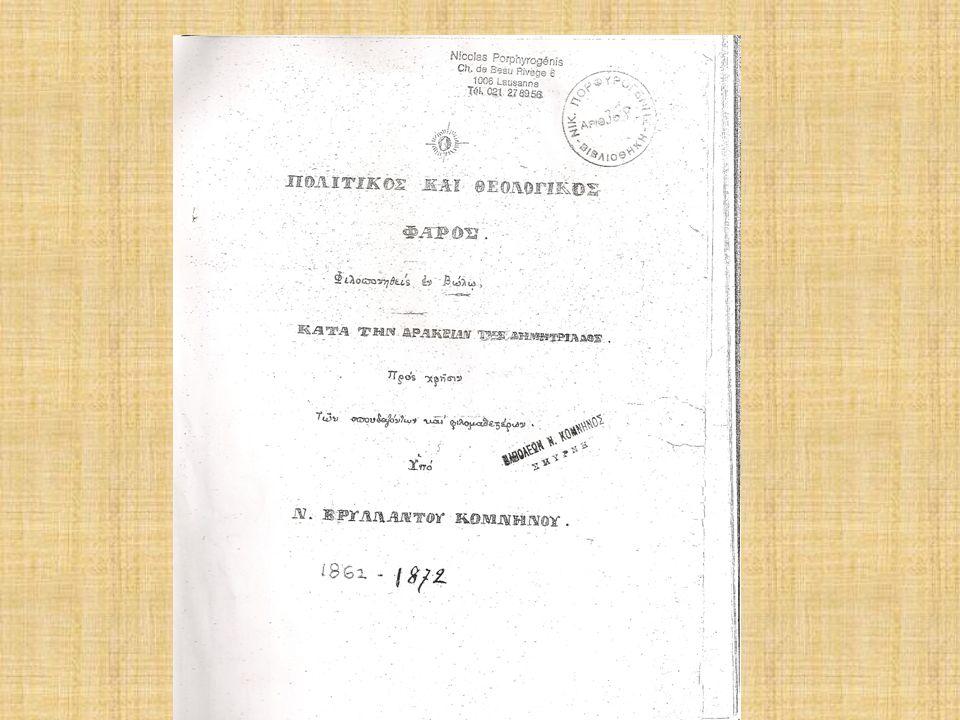 Στη συνέχεια το 1908 έχουμε την δημιουργία του Ανώτερου Παρθεναγωγείου με την πρωτοβουλία του Δημήτριου Σαράτση και το Δημοτικό Συμβούλιο του Βόλου.
