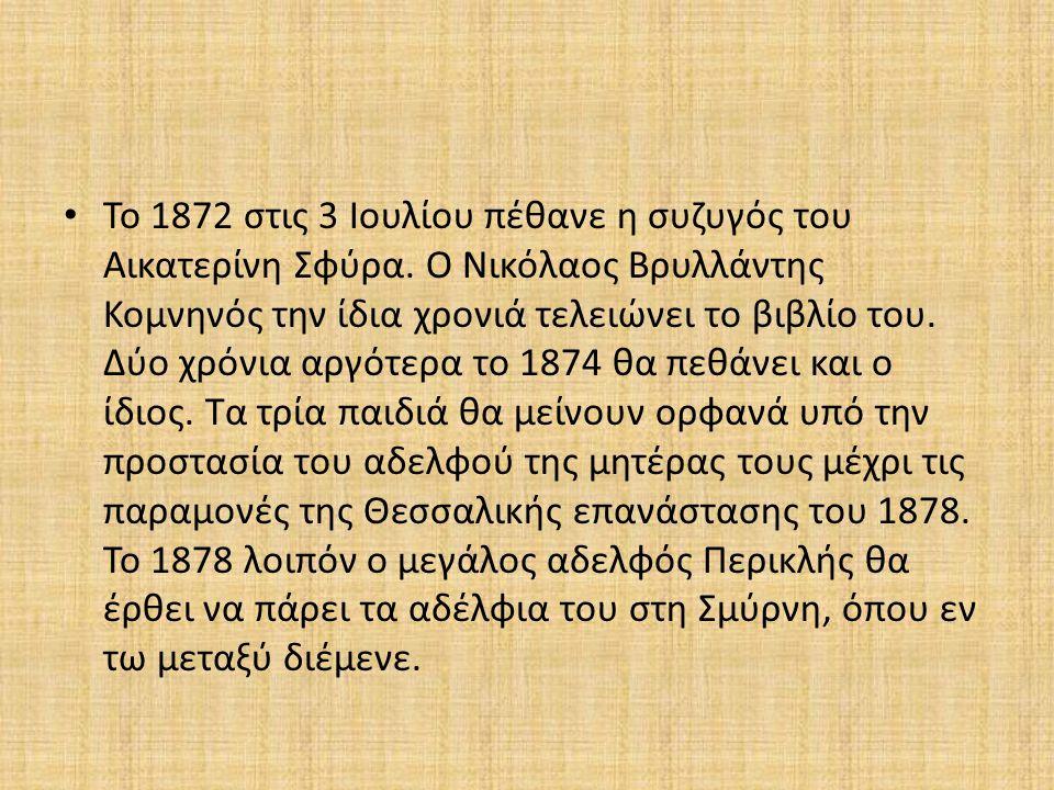 Το 1872 στις 3 Ιουλίου πέθανε η συζυγός του Αικατερίνη Σφύρα. Ο Νικόλαος Βρυλλάντης Κομνηνός την ίδια χρονιά τελειώνει το βιβλίο του. Δύο χρόνια αργότ