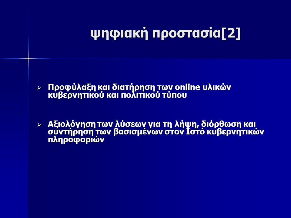 ψηφιακή προστασία[2] ψηφιακή προστασία[2]  Προφύλαξη και διατήρηση των online υλικών κυβερνητικού και πολιτικού τύπου  Αξιολόγηση των λύσεων για τη λήψη, διόρθωση και συντήρηση των βασισμένων στον Ιστό κυβερνητικών πληροφοριών