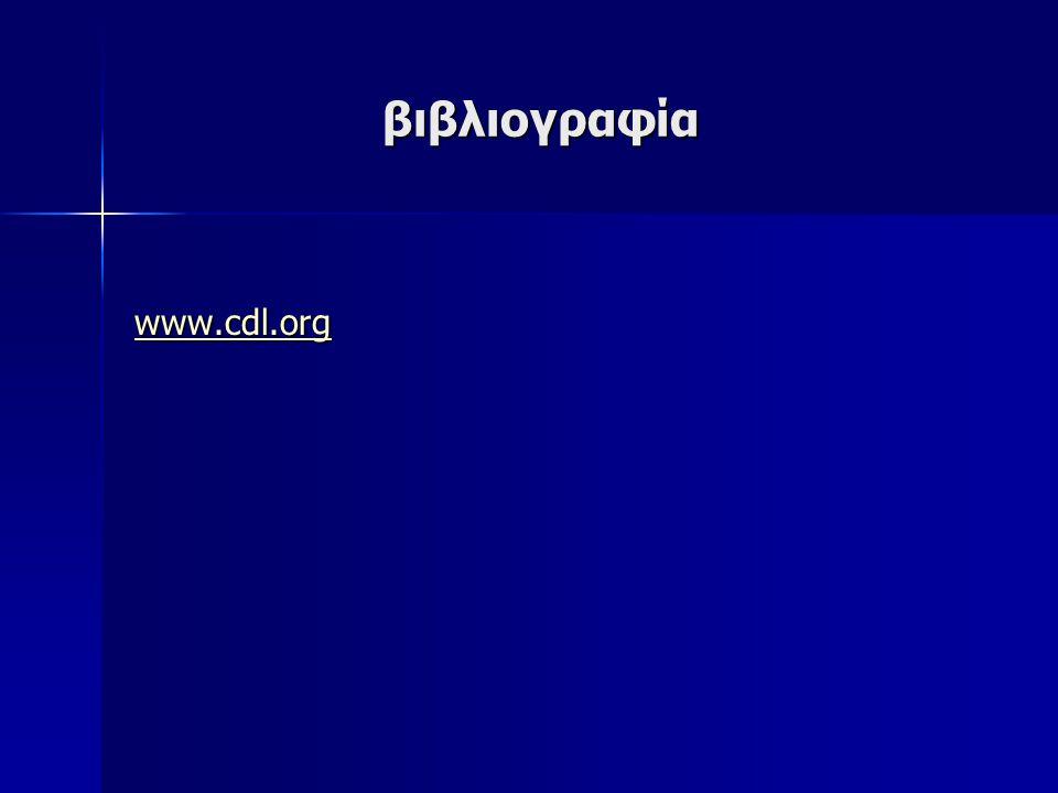 βιβλιογραφία βιβλιογραφία www.cdl.org