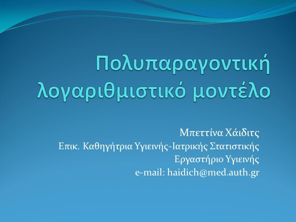 Μπεττίνα Χάιδιτς Επικ. Καθηγήτρια Υγιεινής-Ιατρικής Στατιστικής Εργαστήριο Υγιεινής e-mail: haidich@med.auth.gr