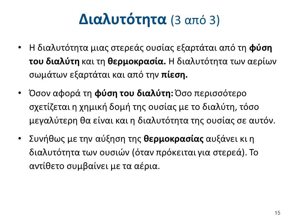 Διαλυτότητα (3 από 3) Η διαλυτότητα μιας στερεάς ουσίας εξαρτάται από τη φύση του διαλύτη και τη θερμοκρασία. Η διαλυτότητα των αερίων σωμάτων εξαρτάτ