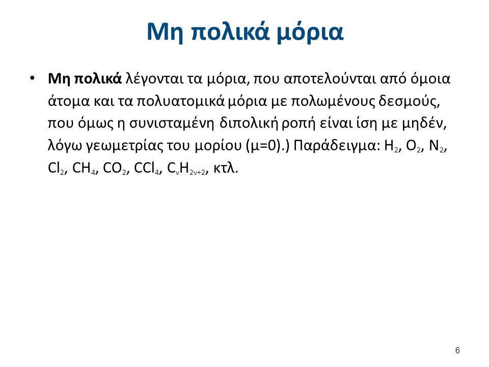 Μη πολικά μόρια Μη πολικά λέγονται τα μόρια, που αποτελούνται από όμοια άτομα και τα πολυατομικά μόρια με πολωμένους δεσμούς, που όμως η συνισταμένη δ