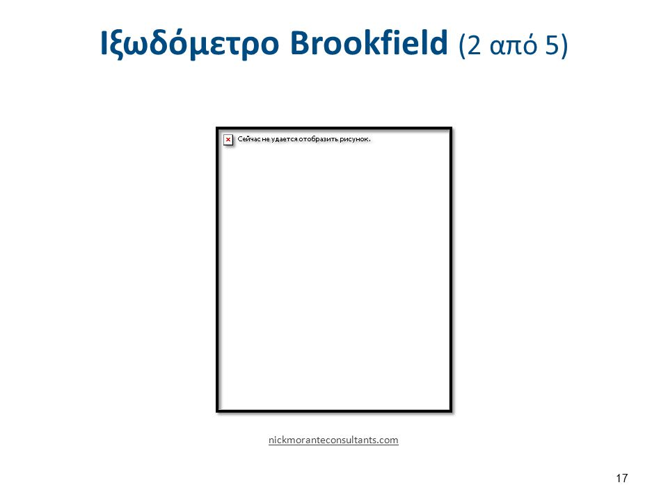 Ιξωδόμετρο Brookfield (2 από 5) 17 nickmoranteconsultants.com