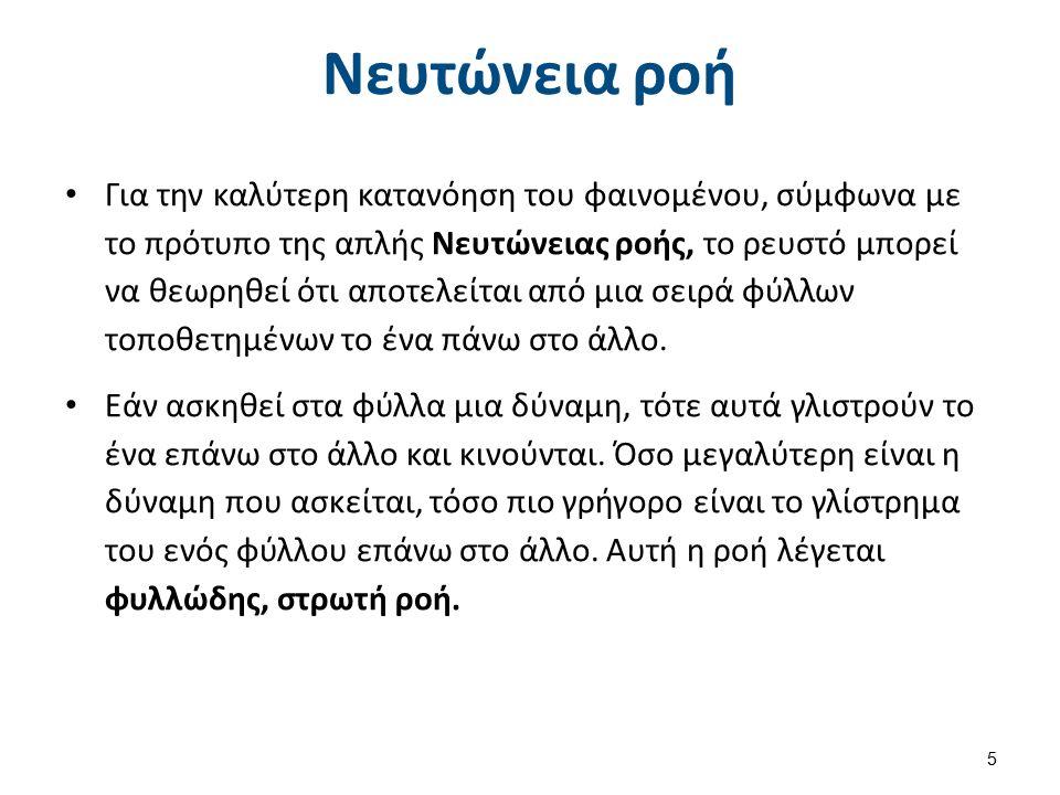 Νευτώνεια ροή Για την καλύτερη κατανόηση του φαινομένου, σύμφωνα με το πρότυπο της απλής Νευτώνειας ροής, το ρευστό μπορεί να θεωρηθεί ότι αποτελείται