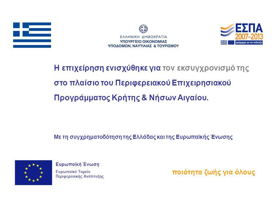 Η επιχείρηση ενισχύθηκε για τον εκσυγχρονισμό της στο πλαίσιο του Περιφερειακού Επιχειρησιακού Προγράμματος Κρήτης & Νήσων Αιγαίου. Με τη συγχρηματοδό
