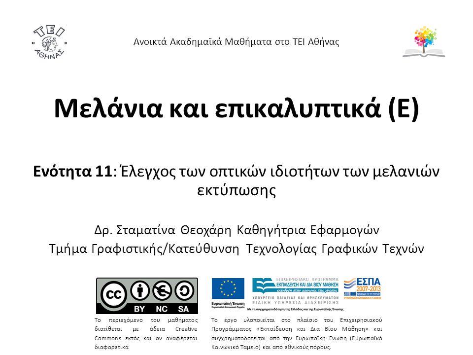 Μελάνια και επικαλυπτικά (Ε) Ενότητα 11: Έλεγχος των οπτικών ιδιοτήτων των μελανιών εκτύπωσης Δρ.