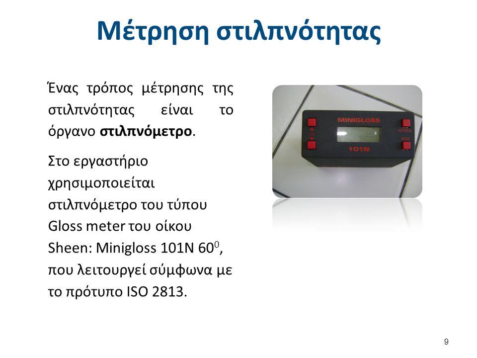 Μέτρηση στιλπνότητας Ένας τρόπος μέτρησης της στιλπνότητας είναι το όργανο στιλπνόμετρο.