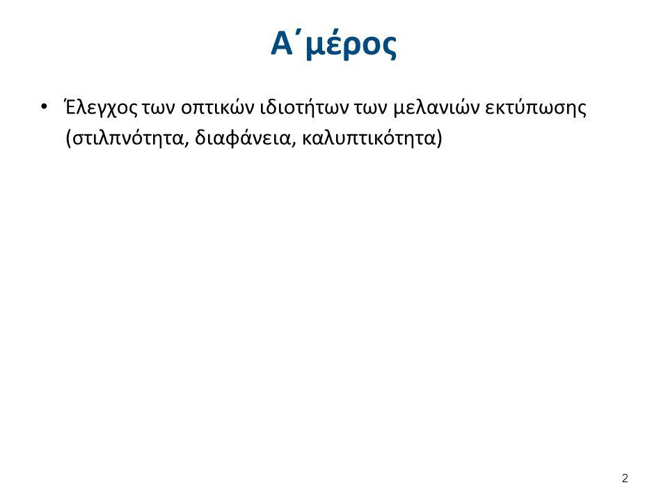 Α΄μέρος Έλεγχος των οπτικών ιδιοτήτων των μελανιών εκτύπωσης (στιλπνότητα, διαφάνεια, καλυπτικότητα) 2