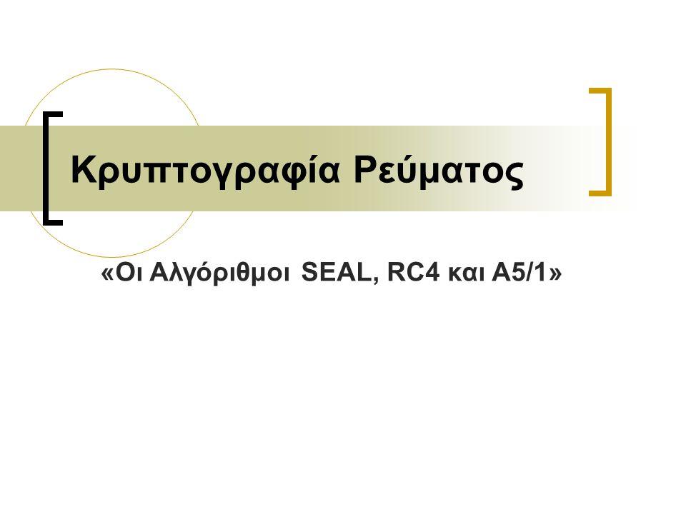 Κρυπτογραφία Ρεύματος «Οι Αλγόριθμοι SEAL, RC4 και A5/1»