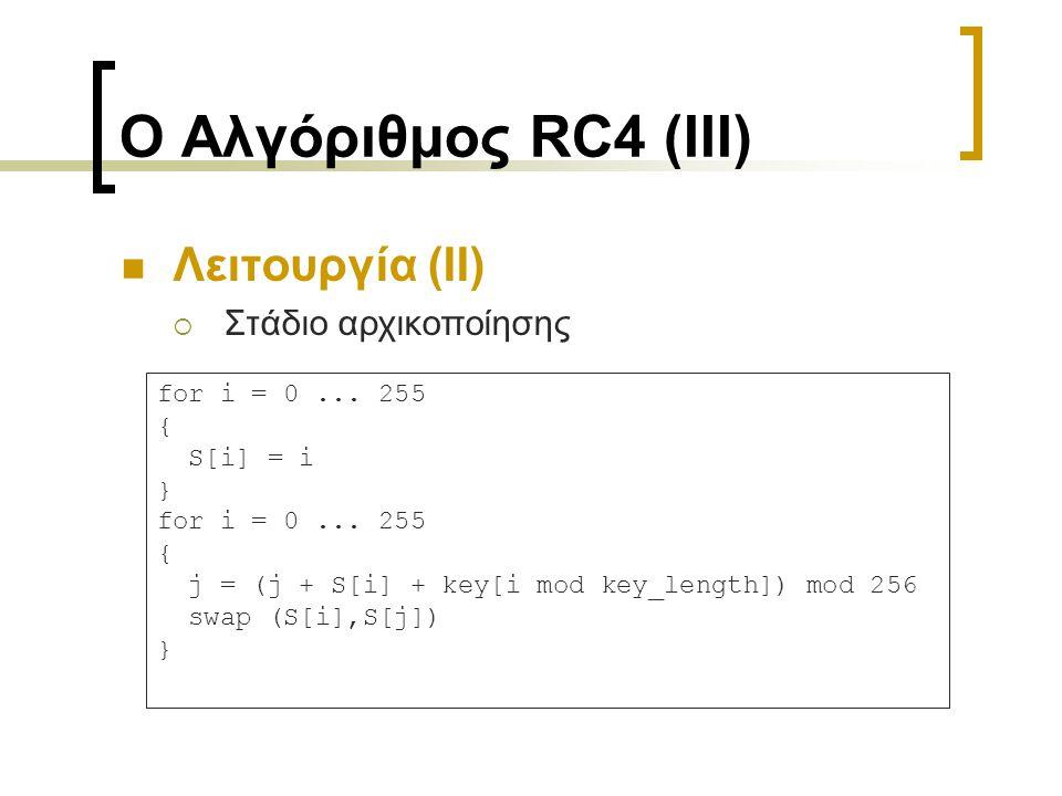 Ο Αλγόριθμος RC4 (ΙΙΙ) Λειτουργία (ΙΙ)  Στάδιο αρχικοποίησης for i = 0...
