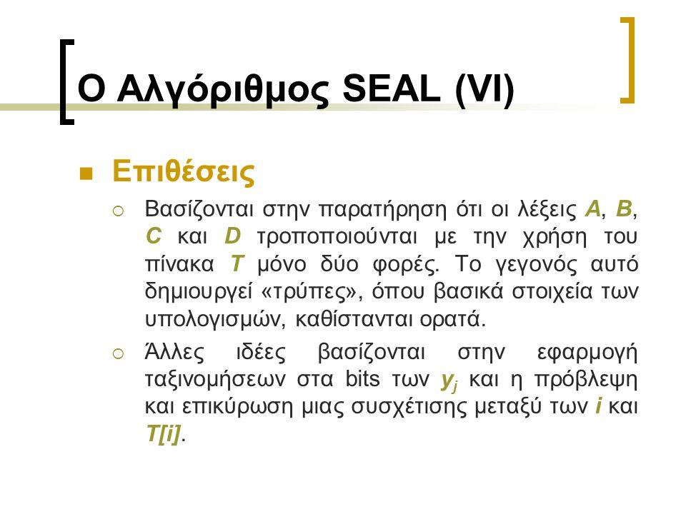 Ο Αλγόριθμος SEAL (VI) Επιθέσεις  Βασίζονται στην παρατήρηση ότι οι λέξεις A, B, C και D τροποποιούνται με την χρήση του πίνακα T μόνο δύο φορές.