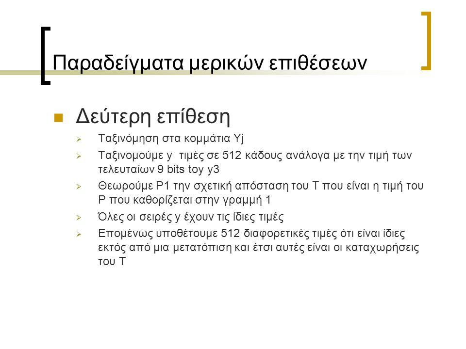 Παραδείγματα μερικών επιθέσεων Δεύτερη επίθεση  Ταξινόμηση στα κομμάτια Υj  Ταξινομούμε y τιμές σε 512 κάδους ανάλογα με την τιμή των τελευταίων 9 bits toy y3  Θεωρούμε P1 την σχετική απόσταση του Τ που είναι η τιμή του P που καθορίζεται στην γραμμή 1  Όλες οι σειρές y έχουν τις ίδιες τιμές  Επομένως υποθέτουμε 512 διαφορετικές τιμές ότι είναι ίδιες εκτός από μια μετατόπιση και έτσι αυτές είναι οι καταχωρήσεις του Τ