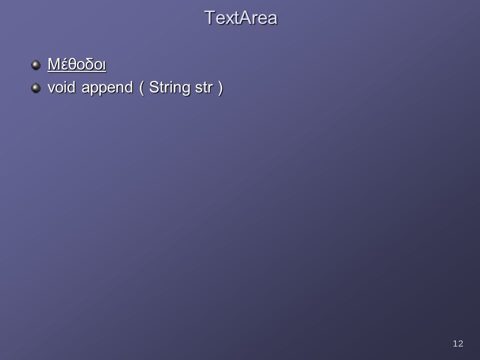 12TextAreaΜέθοδοι void append ( String str )