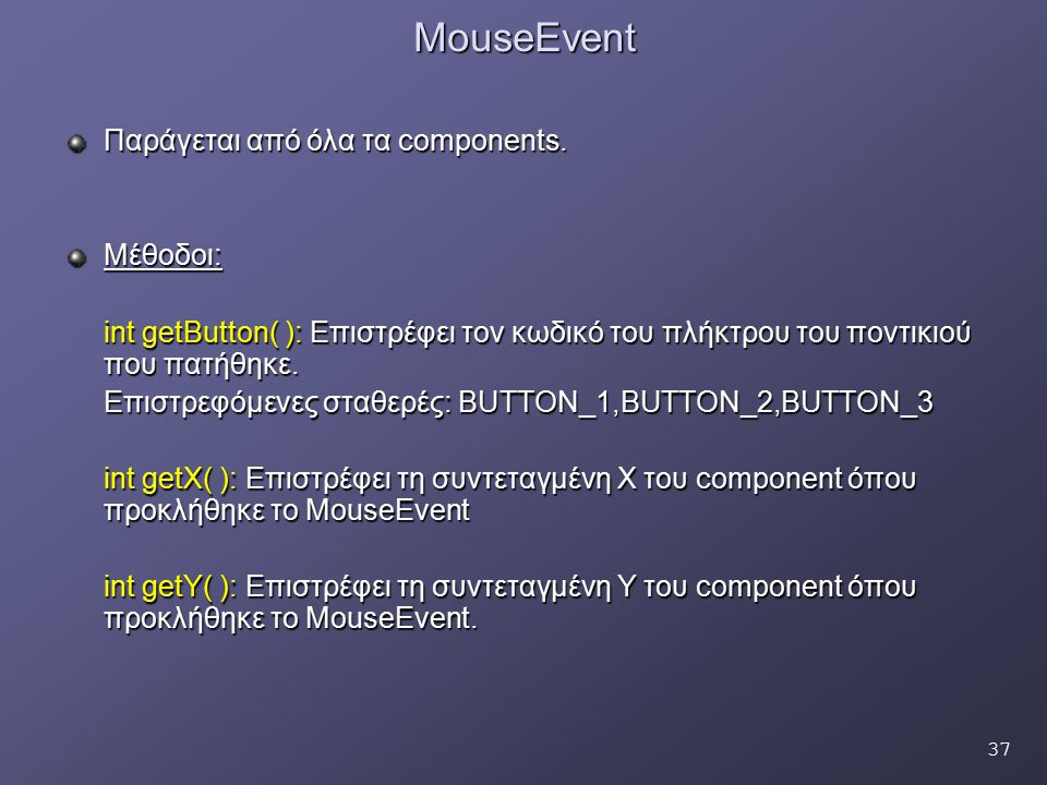 37MouseEvent Παράγεται από όλα τα components.